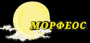Сонник Морфеос